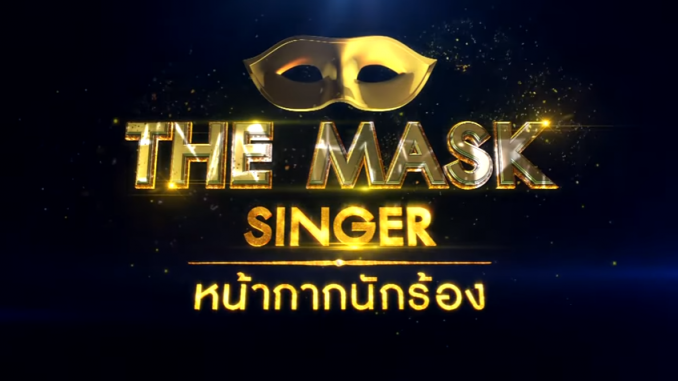 The mask singer 3 picnew