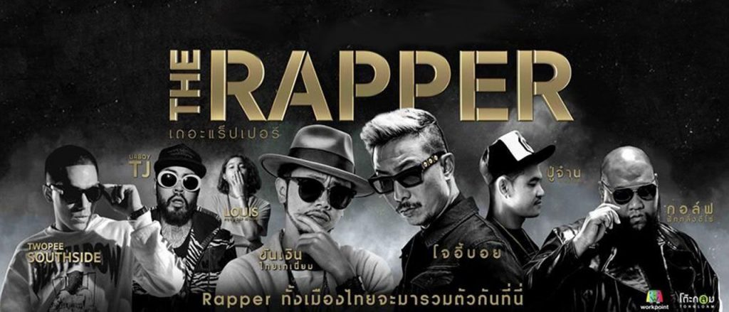 therapperthai