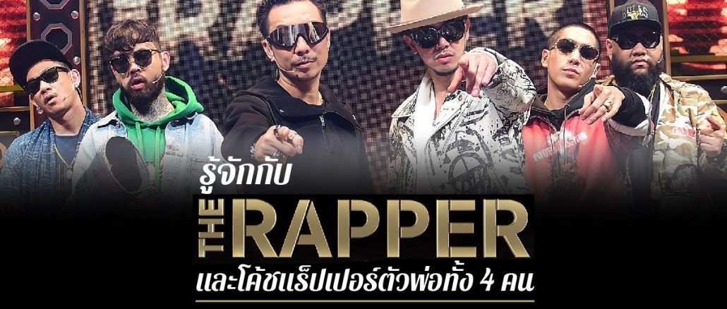 the-rapper-thailandnew